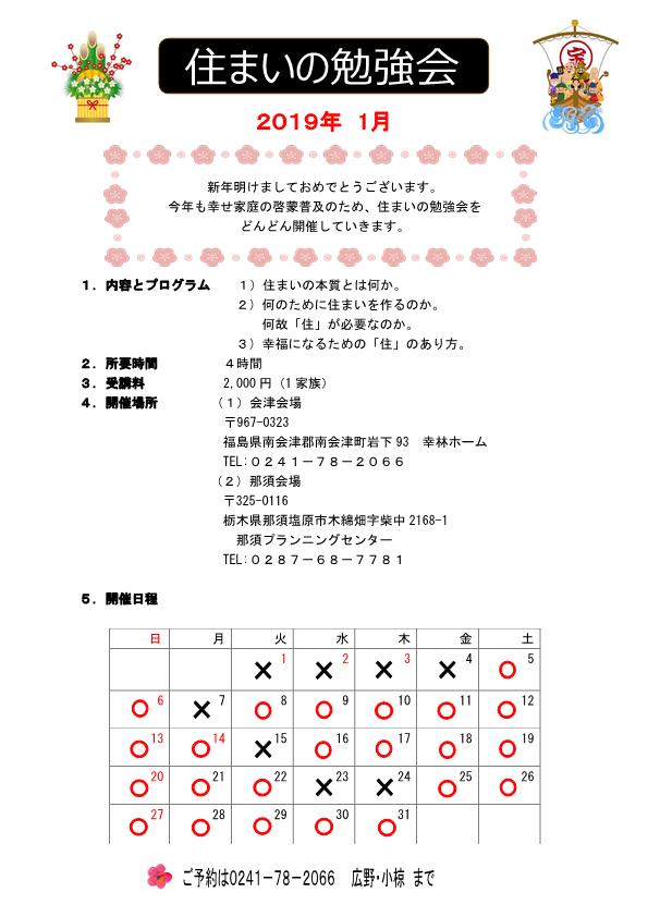 2019・1月 幸林ホーム住まいの勉強会スケジュール