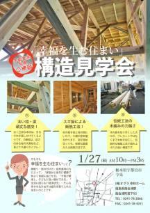 宇都宮市・構造見学会のお知らせ