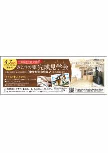 宇都宮市・完成見学会のお知らせ