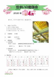 2020・4月 幸林ホーム住まいの勉強会スケジュール