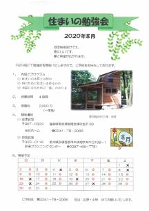 2020・8月 幸林ホーム住まいの勉強会スケジュール