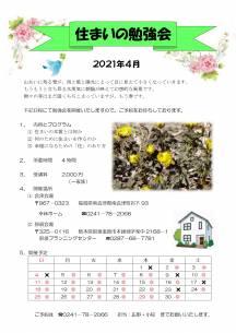 2021・4月 幸林ホーム住まいの勉強会スケジュール