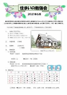 2021・6月 幸林ホーム住まいの勉強会スケジュール