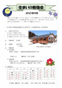 2021・9月 幸林ホーム住まいの勉強会スケジュール