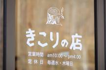 きこりの店 1月おすすめ商品 【岩手産・ポプラ板】