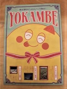 南会津町の広報誌「YOKAMBE」にきこりの店登場!
