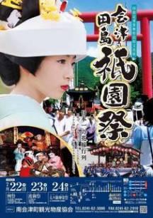 田島祇園祭り開催中!