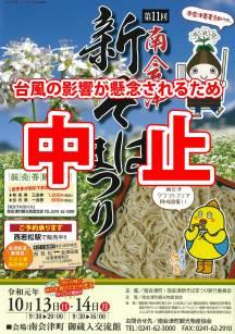 2019年10月13日(日)14日(月)南会津町御蔵入交流館にて、南会津新そばまつりが大型台風接近のため中止です。