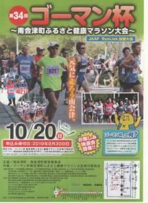 第34回ゴーマン杯南会津町ふるさと健康マラソン大会開催中!