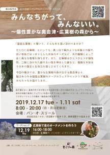 表参道の「パン・オ・スリール」にて展示販売会を行います!