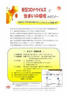 新型コロナウイルスと住まいの環境のセミナー