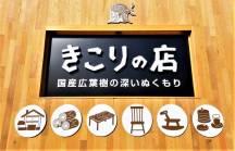きこりの店の紹介動画YouTubeにアップしました。
